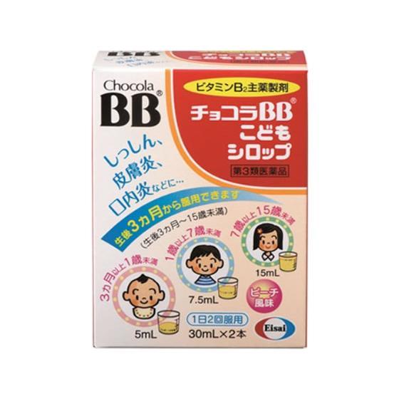 チョコラ bb 子供