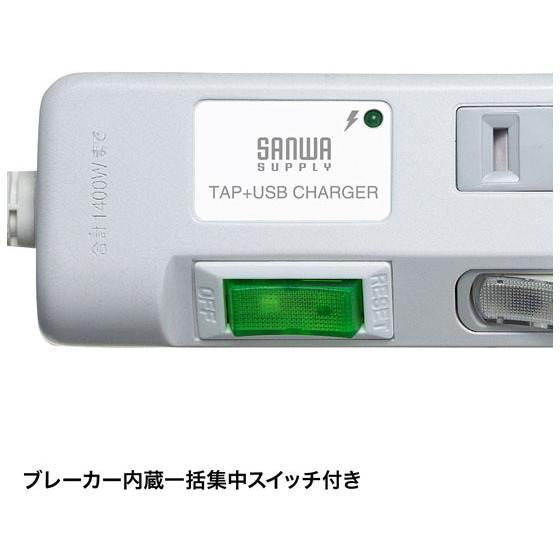 TAP-B108U-1W サンワサプライ USB充電ポート付き節電タップ 生活 通販 雑貨 (面ファスナー付き)