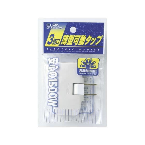 朝日電器/コーナータップ ホワイト 3個口/LP-A1536(W)|cocodecow