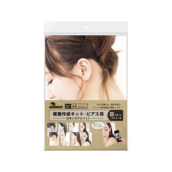 【お取り寄せ】オリジナルワークス/着画作成キット ピアス 日本人モデルフォト/37-5001 cocodecow