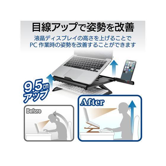 エレコム/折りたたみノートPCスタンド 8段階・脚付/PCA-LTSH8BK|cocodecow|02