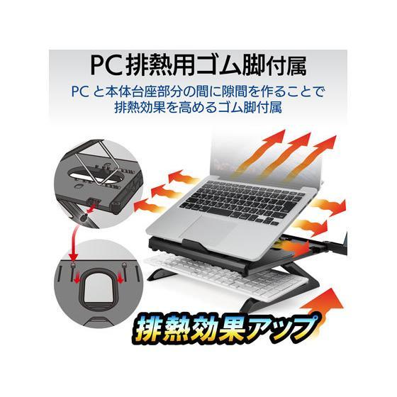 エレコム/折りたたみノートPCスタンド 8段階・脚付/PCA-LTSH8BK|cocodecow|05