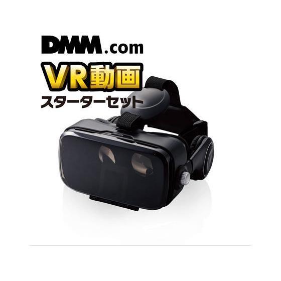 エレコム/ヘッドホンVRゴーグル(DMMスターターセット)/VRG-DEH01BK|cocodecow|02