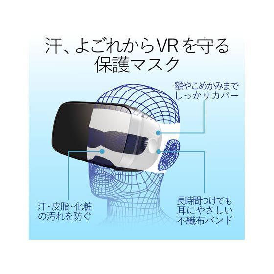 エレコム/VRよごれ防止マスク/VR-MS100|cocodecow|02