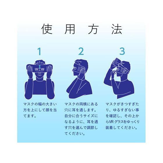 エレコム/VRよごれ防止マスク/VR-MS100|cocodecow|06