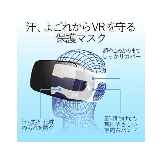 エレコム/VRよごれ防止マスク/VR-MS50 cocodecow 02