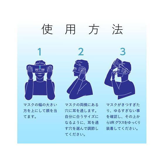 エレコム/VRよごれ防止マスク/VR-MS50 cocodecow 06