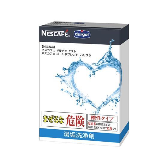 ネスレ 贈答 ネスカフェ オーバーのアイテム取扱☆ マシン共通湯垢洗浄剤