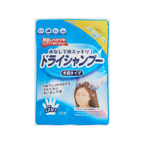 本田洋行 ドライシャンプー セール 登場から人気沸騰 5枚入 手袋タイプ お気にいる