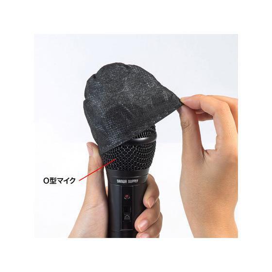 サンワサプライ/不織布マイクカバーショートブラック100枚入/MM-SPHMC1BK|cocodecow|05