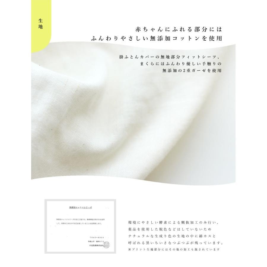 ベビー布団セット はじめてママのお悩み解決 6点 日本製 洗える コットン サンデシカ 送料無料 ココデシカ 新生児 王冠  星 かわいい シンプル cocodesica 14