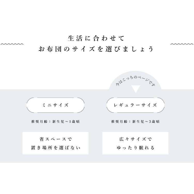 ベビー布団セット はじめてママのお悩み解決 6点 日本製 洗える コットン サンデシカ 送料無料 ココデシカ 新生児 王冠  星 かわいい シンプル cocodesica 15
