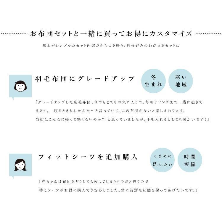 ベビー布団セット はじめてママのお悩み解決 6点 日本製 洗える コットン サンデシカ 送料無料 ココデシカ 新生児 王冠  星 かわいい シンプル cocodesica 17
