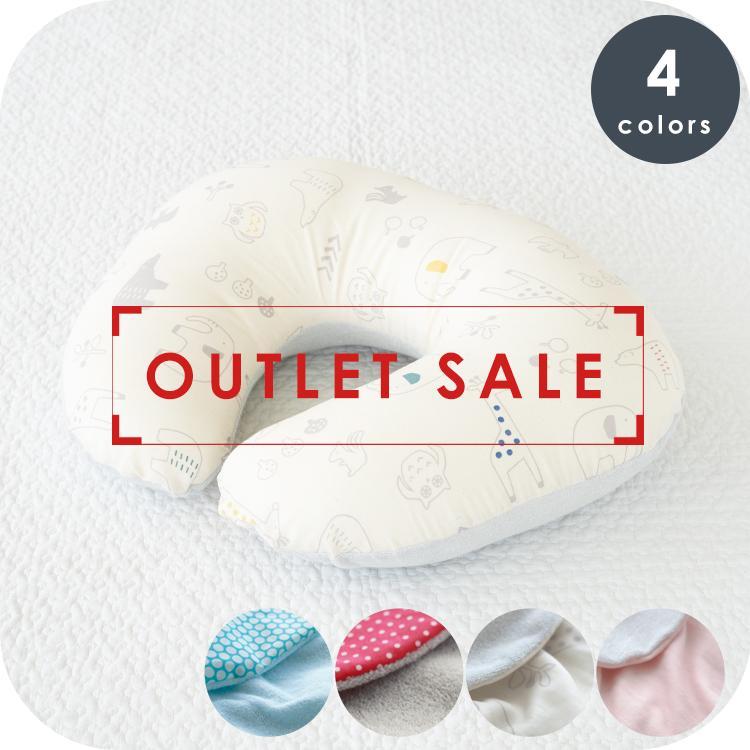 アウトレット 授乳クッション 激安 激安特価 送料無料 日本製 洗える 日本正規代理店品 サンデシカ ココデシカ 送料無料