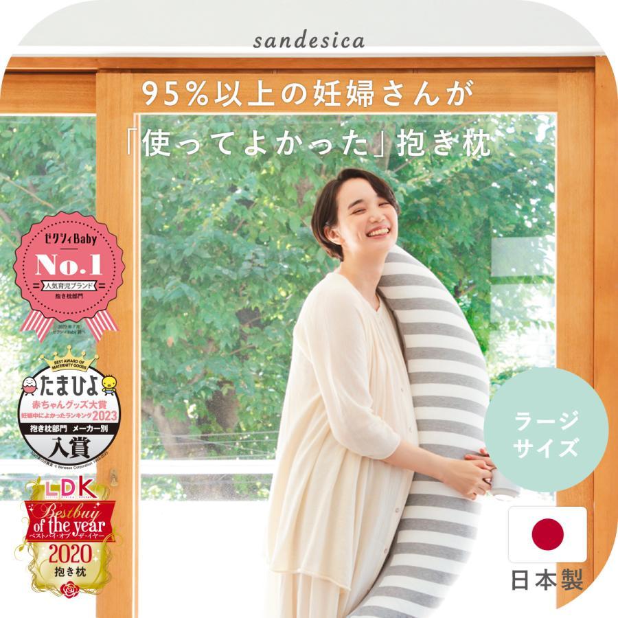 抱き枕 ラージ 日本製 洗える 妊婦 マタニティ サンデシカ 三日月 洗い替え 新商品 ディスカウント 送料無料 腰痛 ココデシカ たまひよ 抱きまくら 授乳 赤ちゃんグッズ大賞2021入賞
