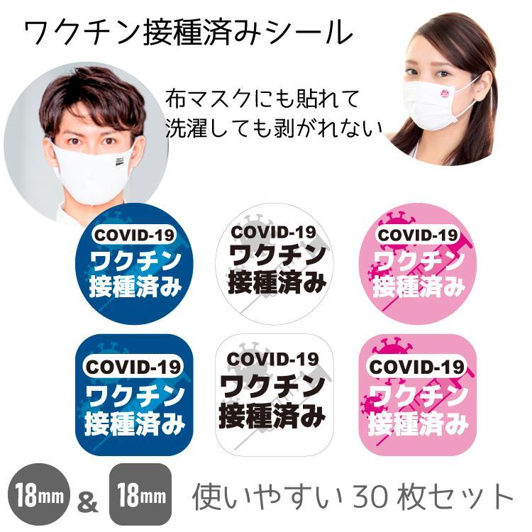 マスクシール マスク用シール セールSALE%OFF ワクチンシール ワクチン 接種済み お見舞い お知らせ 18mm アピールシール シール 洗濯乾燥機