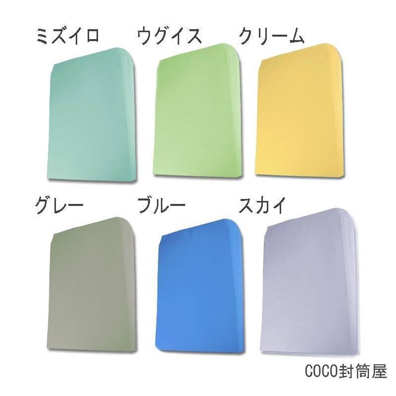 角6封筒 カラー封筒 A5 紙厚85g 6色から選択可 m2 メーカー公式 100枚 安心の実績 高価 買取 強化中