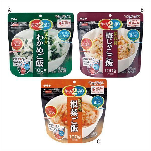 通販 激安◆ 本日限定 マジックライス保存食 Aのみ 1個のみとなります 1FMR31022ZE
