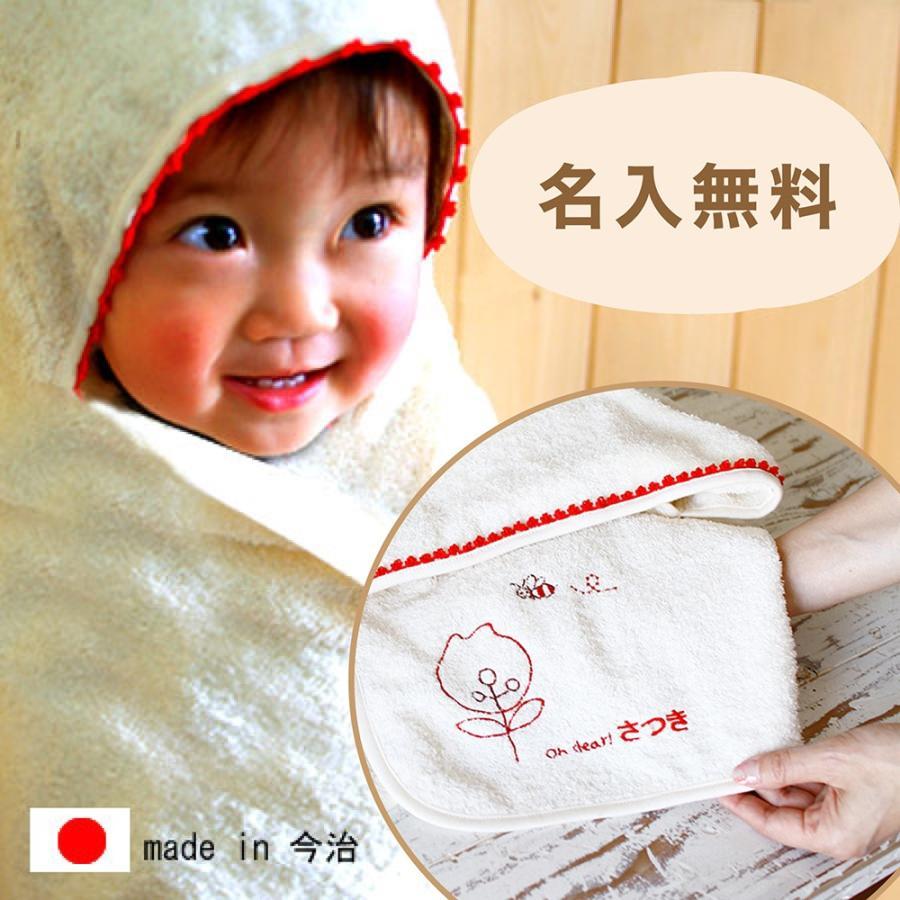 名入れ ランキングTOP5 バスタオル セール価格 オーガニックコットンフード付き 出産祝い 日本製 誕生日 おくるみ ポンチョ