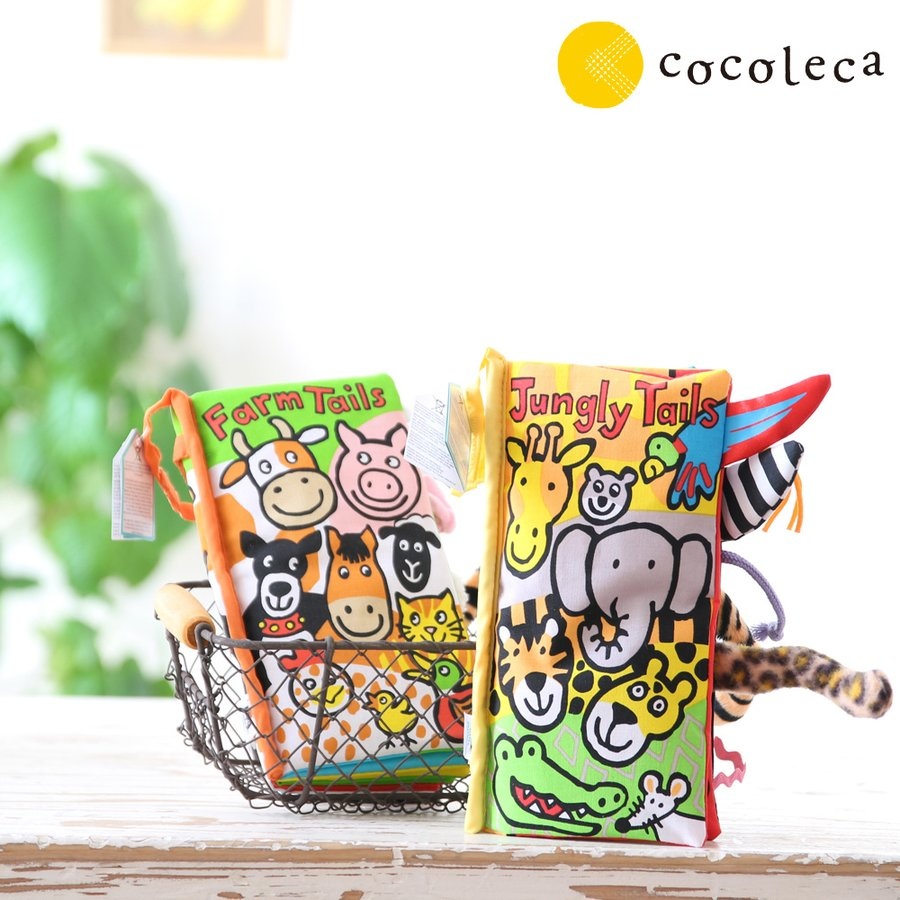 定価 赤ちゃんのはじめての絵本 お中元 動物さんたちのしっぽの布絵本 出産祝い 知育玩具 おもちゃ おしゃれ