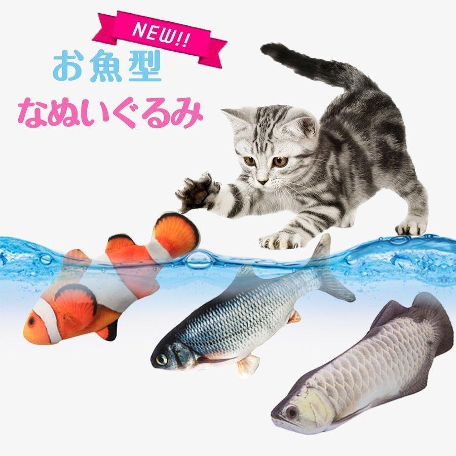 動く魚のおもちゃ 魚おもちゃ ストレス解消 爪磨き ぬいぐるみ 噛むおもちゃ 電動魚 USB充電式 日本産 買い取り またたびおもちゃ 運動不足