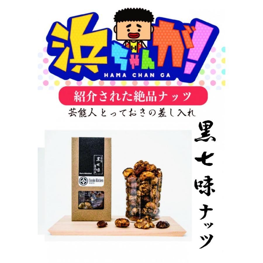 「Kuro-Shichimi Nuts(祇園黒七味ナッツ)」|cocolokyoto|05