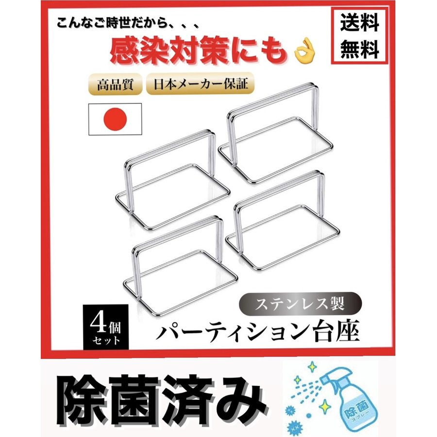 日本メーカー保証 飛沫 防止 メニュースタンド 送料無料限定セール中 ついたて スタンド 4個セット CS-faction 商品 台座 ポップスタンド パーテーション アクリル 卓上 アクリル板
