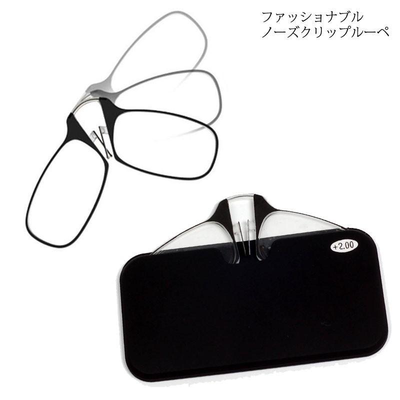 ルーペ 老眼鏡 ノーズクリップ 鼻掛け 営業 読書 細いスリムで持ち運び安い 大人気 ファッショナブルでオシャレ メガネ