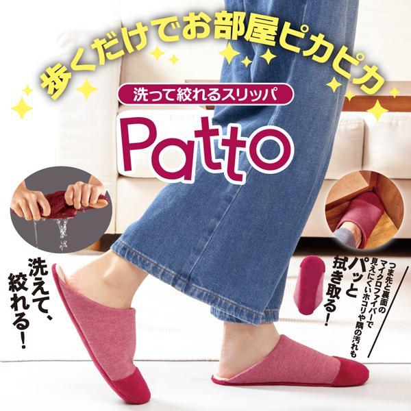 履くだけ モップ 18%OFF マイクロファイバー 雑巾 ホコリ取り 洗って絞れる Patto パット お掃除スリッパ 日本正規品