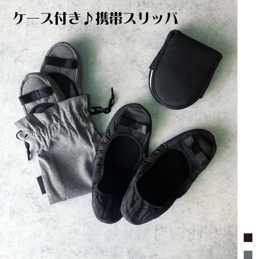 選べるケースの携帯スリッパ 折りたたみ 高い素材 ☆国内最安値に挑戦☆ リボン クッション 軽量