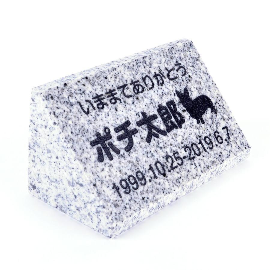 Petamp;Love. ペットのお墓 天然石製 立体型 御影石 小型サイズ 150x75mm 縦置き型 グレー 入荷予定 スタンダード 大特価!! 犬用