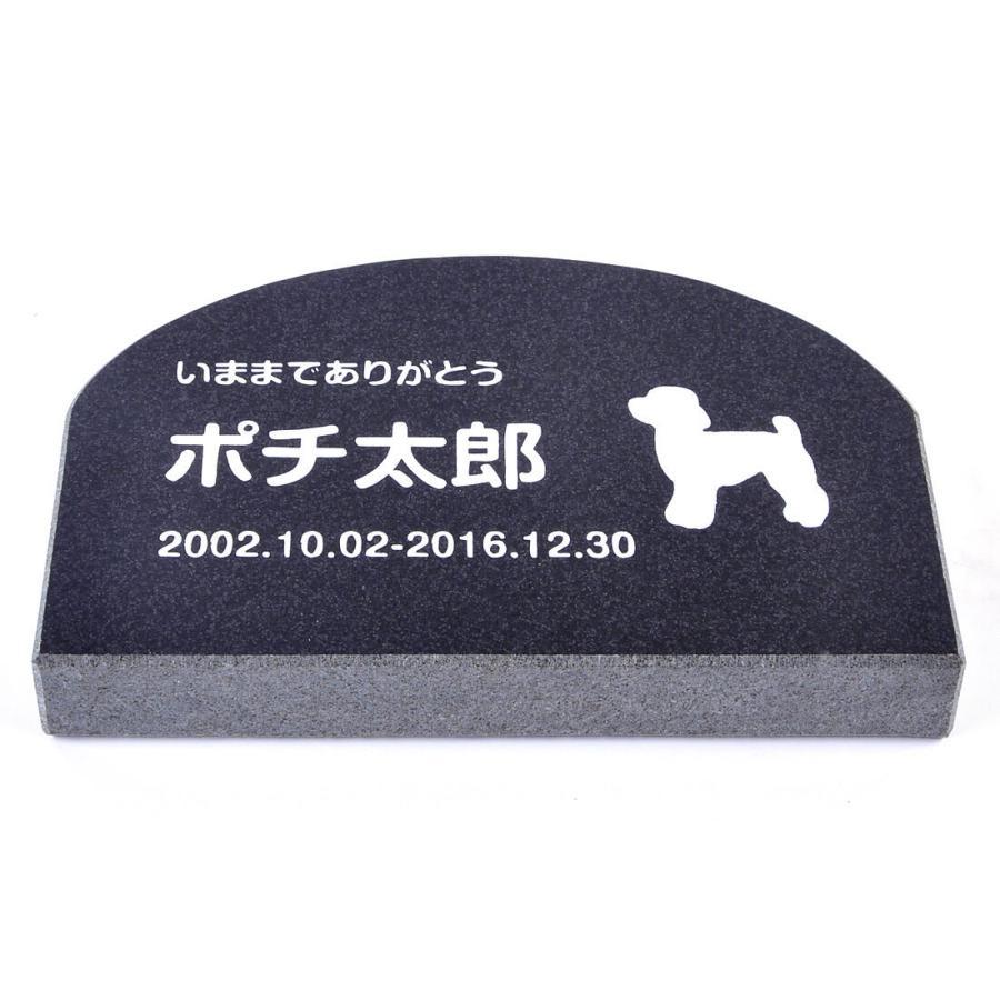 お金を節約 Petamp;Love. ペットのお墓 並行輸入品 天然石製 シンプル型 小型 御影石 150x100mm アーチ 厚さ20mm ブラック 犬用