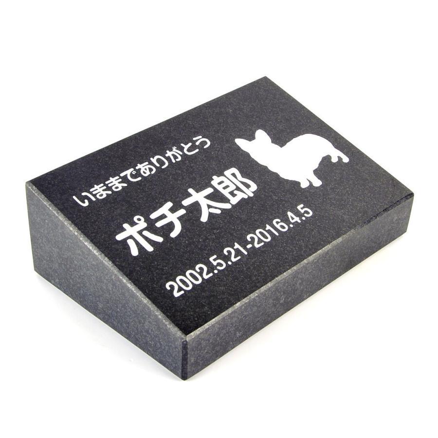 Petamp;Love. ペットのお墓 天然石製 立体型 超人気 小型 スタンダード 150x100mm 御影石 現金特価 犬用 黒