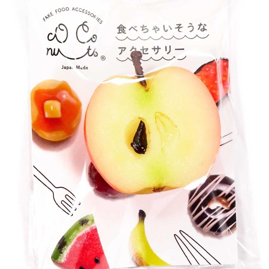 食べちゃいそうな 半分 りんご 食品サンプル キーホルダー ストラップ マグネット フルーツ 果物|coconuts-ac|15