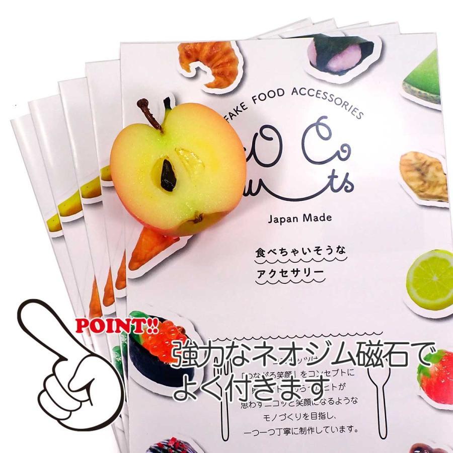 食べちゃいそうな 半分 りんご 食品サンプル キーホルダー ストラップ マグネット フルーツ 果物|coconuts-ac|10