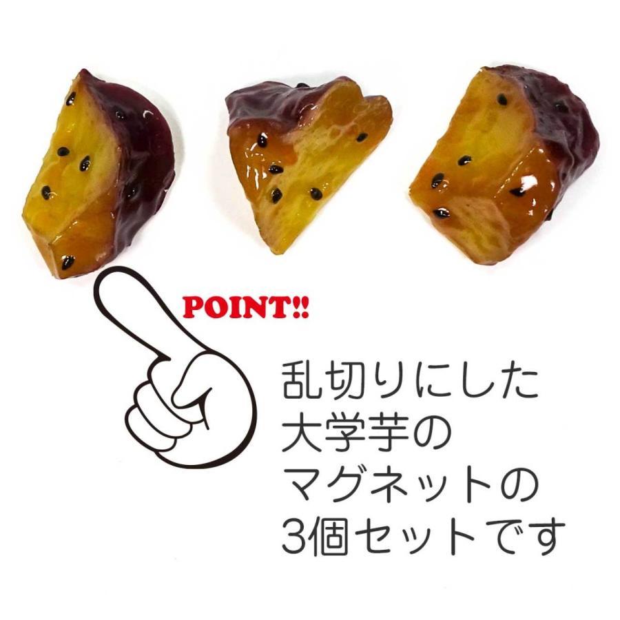 送料無料 食品サンプル マグネット 食べちゃいそうな 大学芋 3個セット coconuts-ac 03