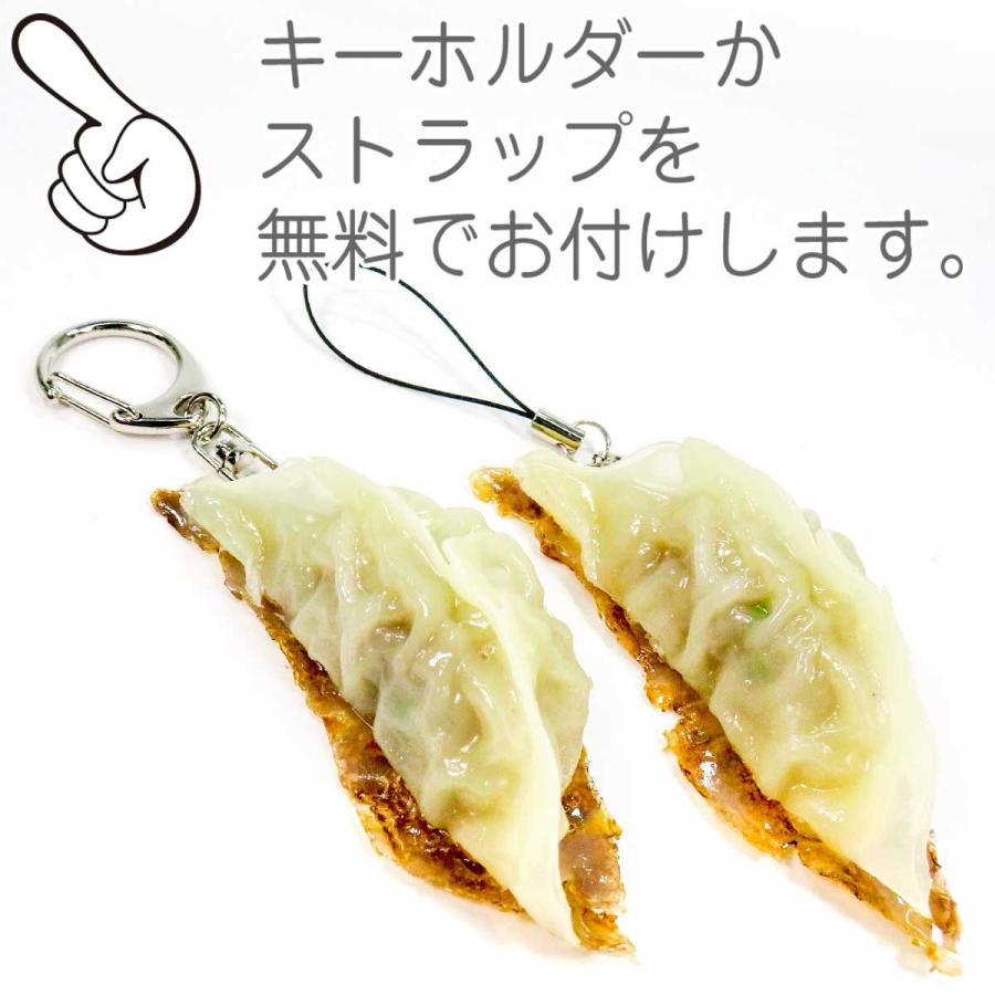 食べちゃいそうな餃子 食品サンプルキーホルダー、ストラップ coconuts-ac 09