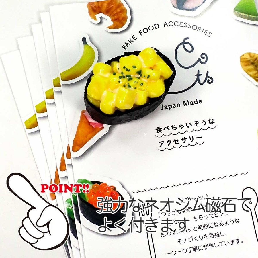 食べちゃいそうな コーン軍艦 食品サンプル キーホルダー ストラップ マグネット 寿司 和食 coconuts-ac 04