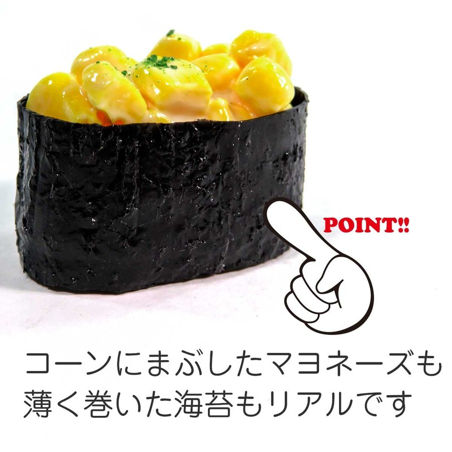 食べちゃいそうな コーン軍艦 食品サンプル キーホルダー ストラップ マグネット 寿司 和食 coconuts-ac 07