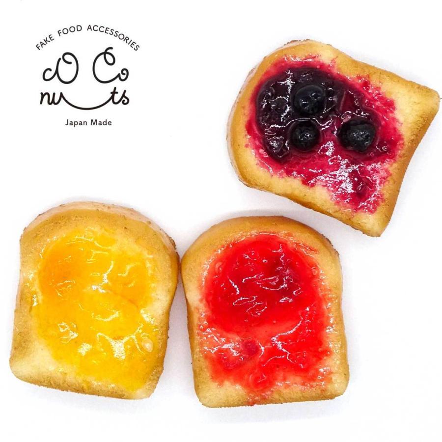食べちゃいそうなトースト 食品サンプルキー ホルダー ストラップ マグネット ハニー ジャム いちご ブルーベリー マーマレード 小倉 目玉焼き|coconuts-ac
