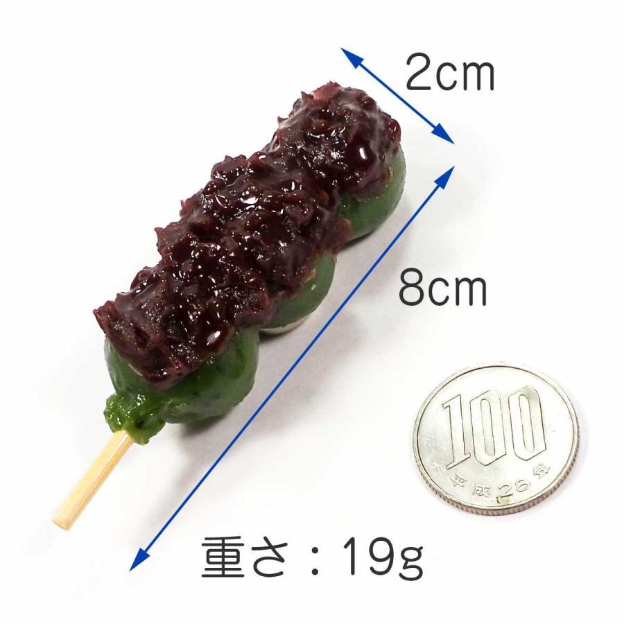 食べちゃいそうな あん団子 食品サンプル キーホルダー ストラップ マグネット 和菓子 おやつ coconuts-ac 10