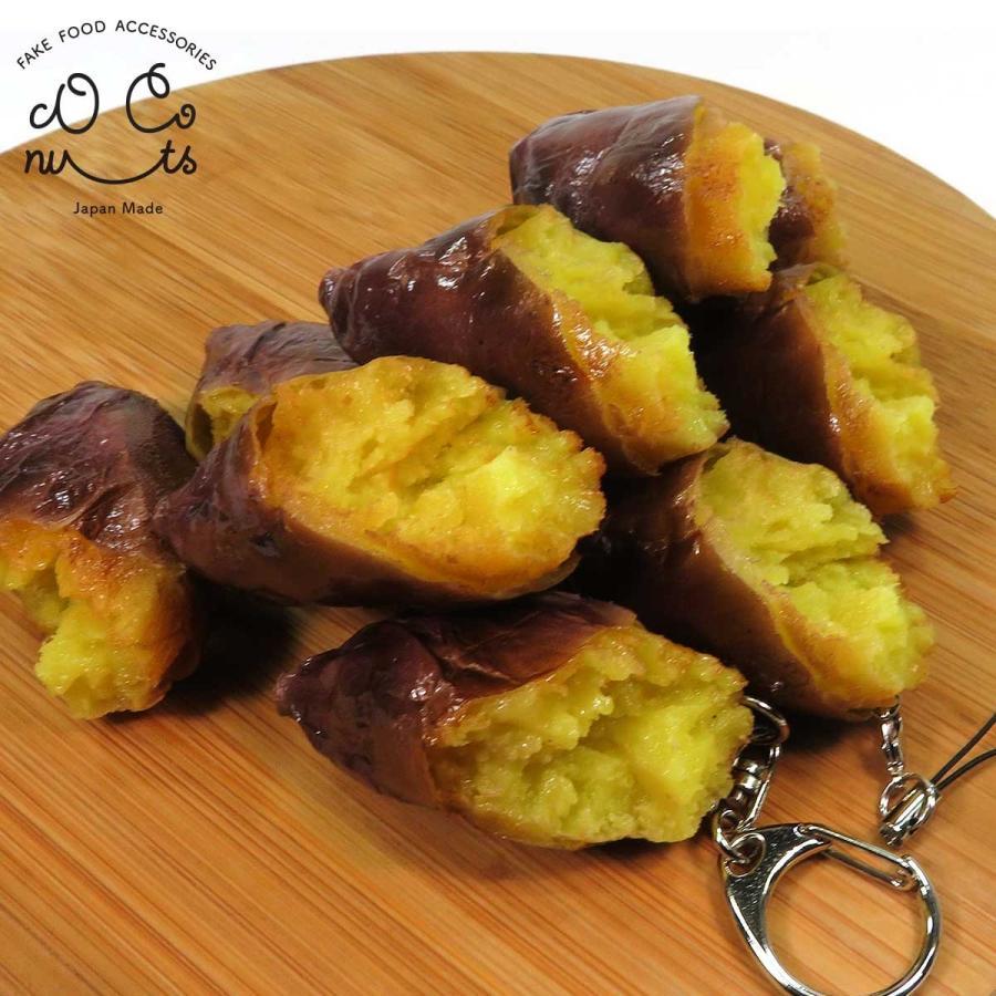 食べちゃいそうな焼きいも 食品サンプルキーホルダー、ストラップ coconuts-ac 04