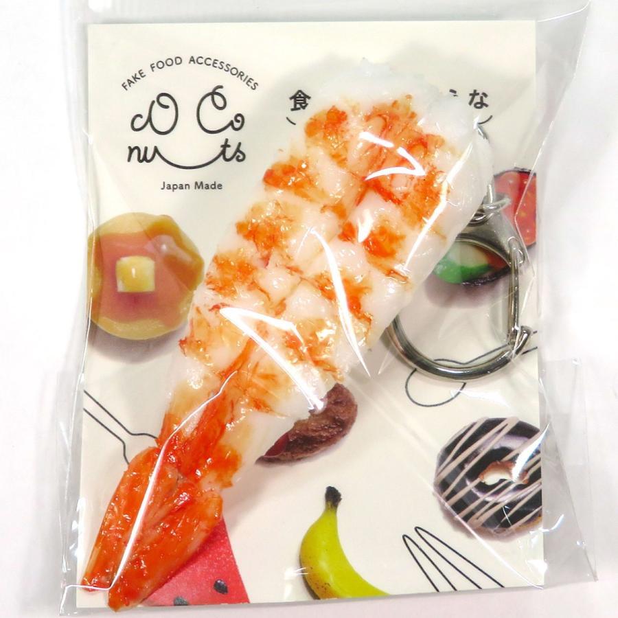 食べちゃいそうな えびにぎり寿司 食品サンプルキーホルダー ストラップ マグネット 海老 エビ 寿司 和食|coconuts-ac|13