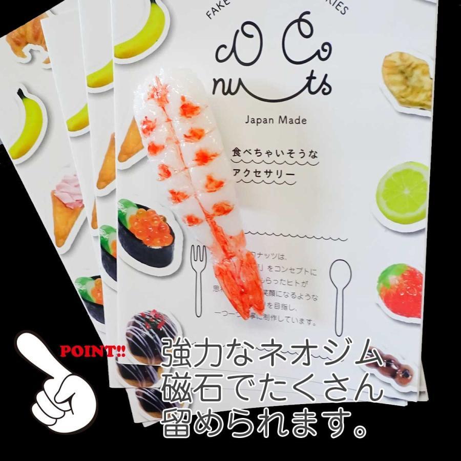 食べちゃいそうな えびにぎり寿司 食品サンプルキーホルダー ストラップ マグネット 海老 エビ 寿司 和食|coconuts-ac|04