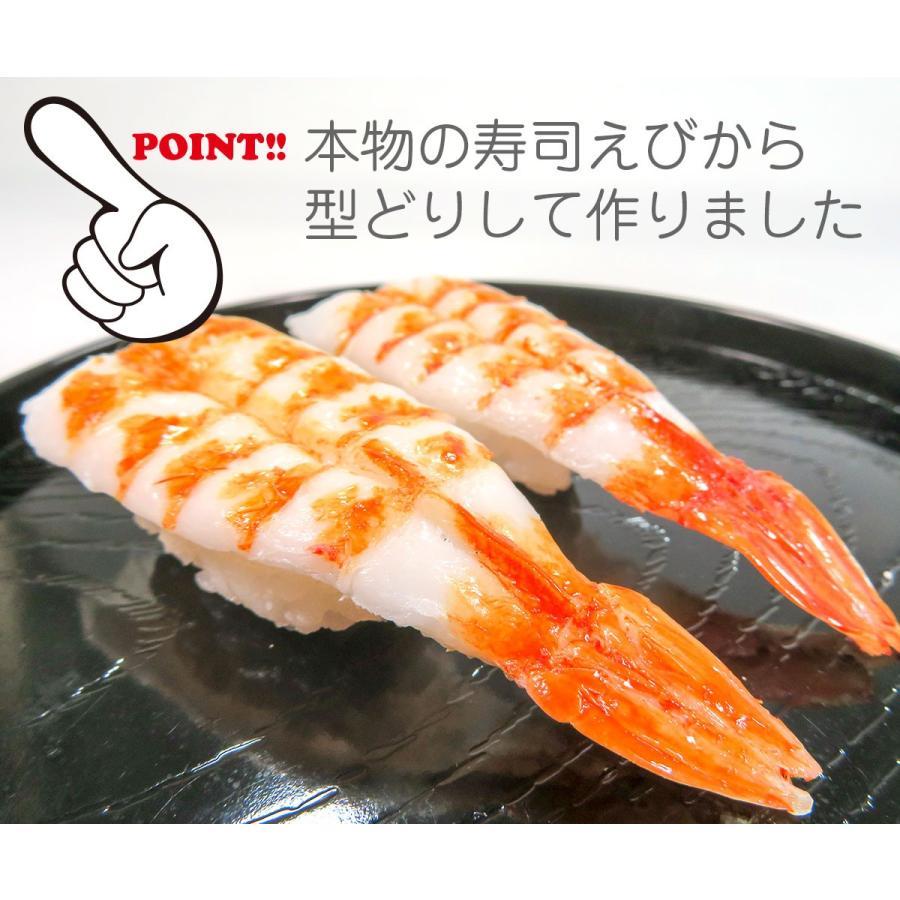 食べちゃいそうな えびにぎり寿司 食品サンプルキーホルダー ストラップ マグネット 海老 エビ 寿司 和食|coconuts-ac|05