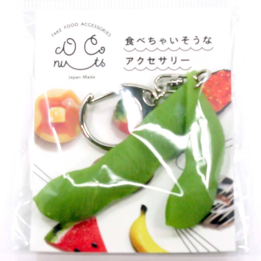食べちゃいそうな枝豆 食品サンプルキーホルダー、ストラップ coconuts-ac 12