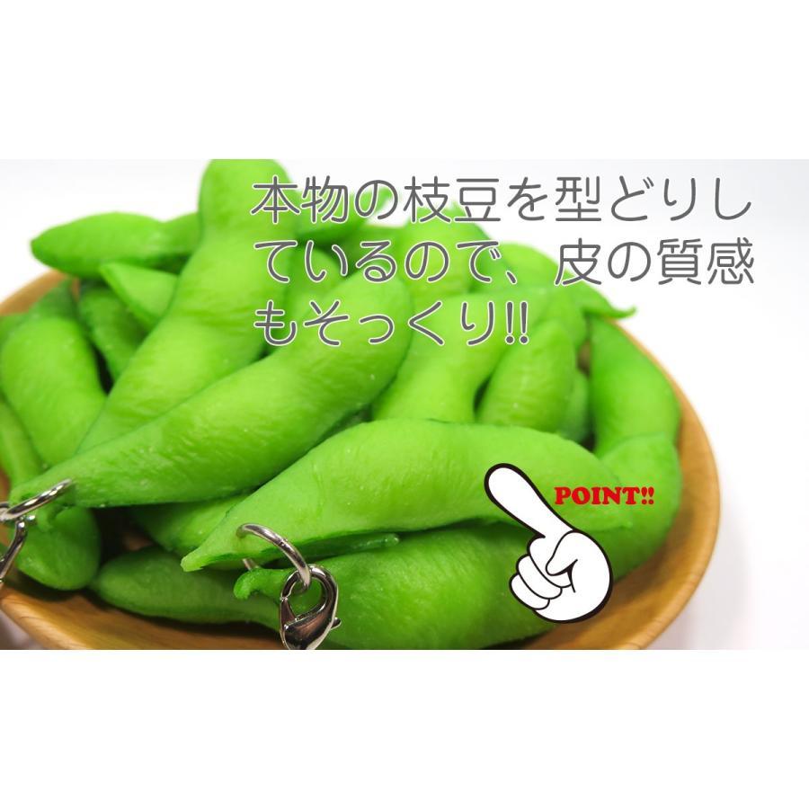 食べちゃいそうな枝豆 食品サンプルキーホルダー、ストラップ coconuts-ac 06