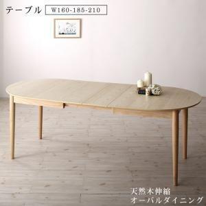 天然木アッシュ材 伸縮式オーバルダイニング 人気激安 Rangle W160-210 ダイニングテーブル SALENEW大人気! ラングル