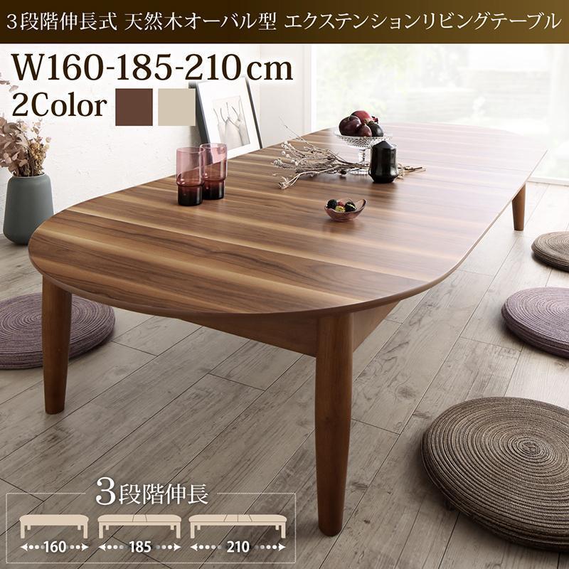 日本限定 3段階伸長式 天然木オーバル型エクステンションリビングテーブル SHUELNA シュエルナ 豊富な品 W160-210