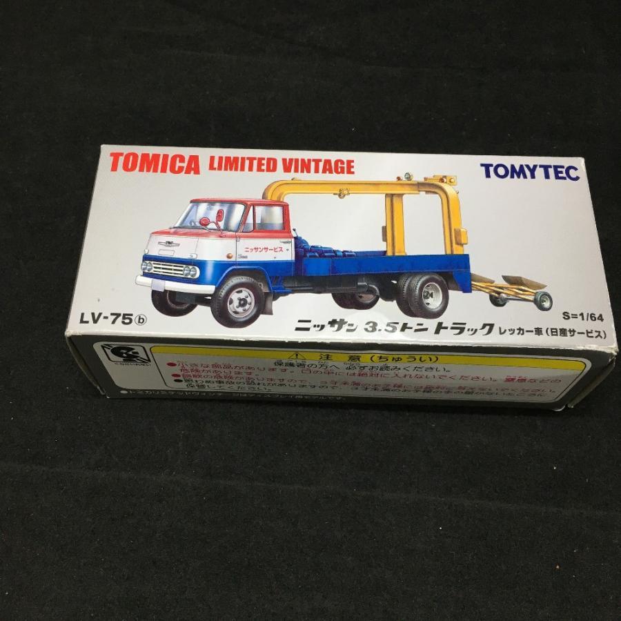 新品同様 コレクション トミカ 1/64 LV-75 ニッサン3.5トントラック レッカー車 #1101【C野々市店】